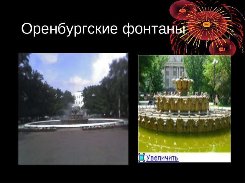 Оренбургские фонтаны