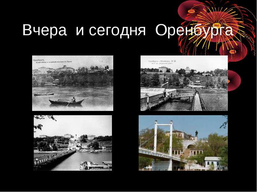 Вчера и сегодня Оренбурга