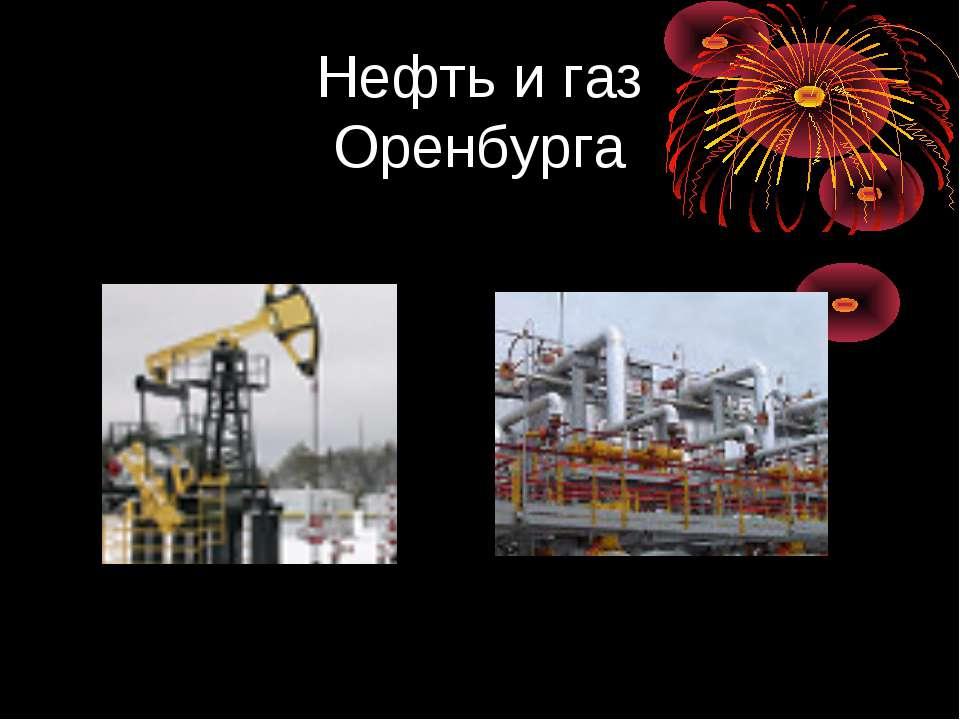 Нефть и газ Оренбурга