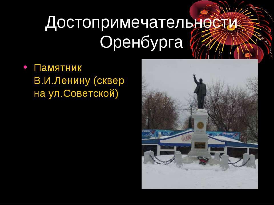Достопримечательности Оренбурга Памятник В.И.Ленину (сквер на ул.Советской)