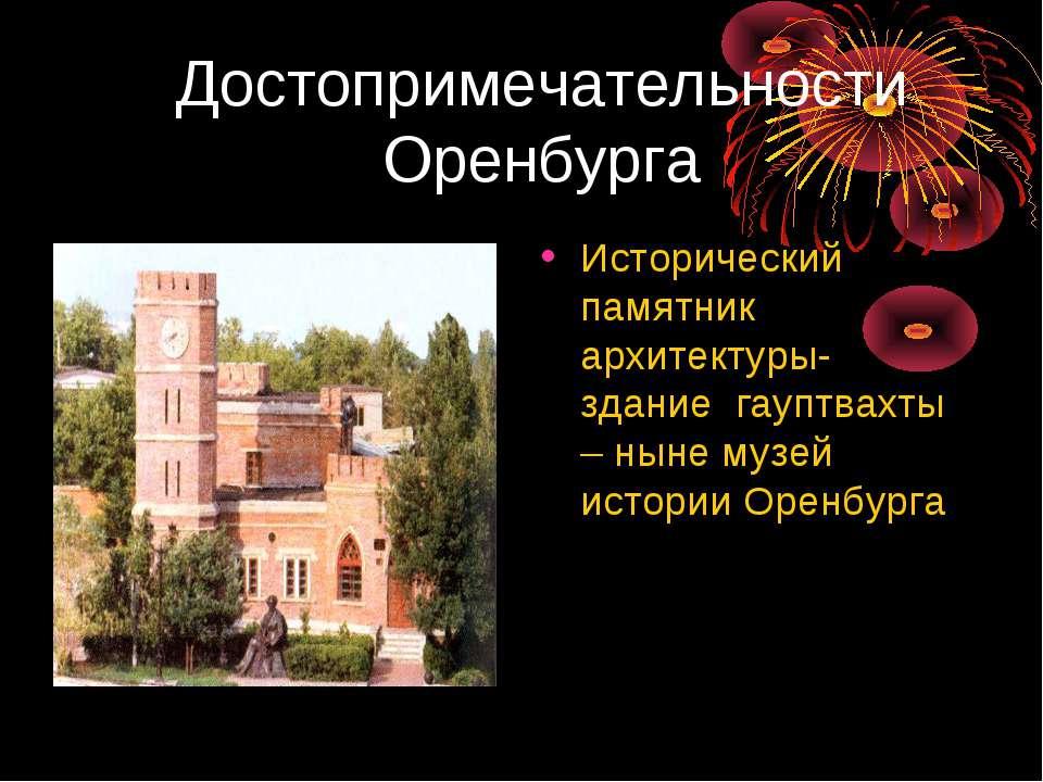Достопримечательности Оренбурга Исторический памятник архитектуры- здание гау...