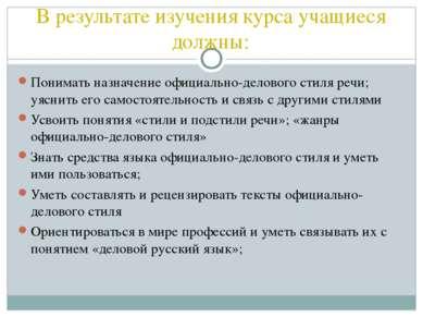 В результате изучения курса учащиеся должны: Понимать назначение официально-д...