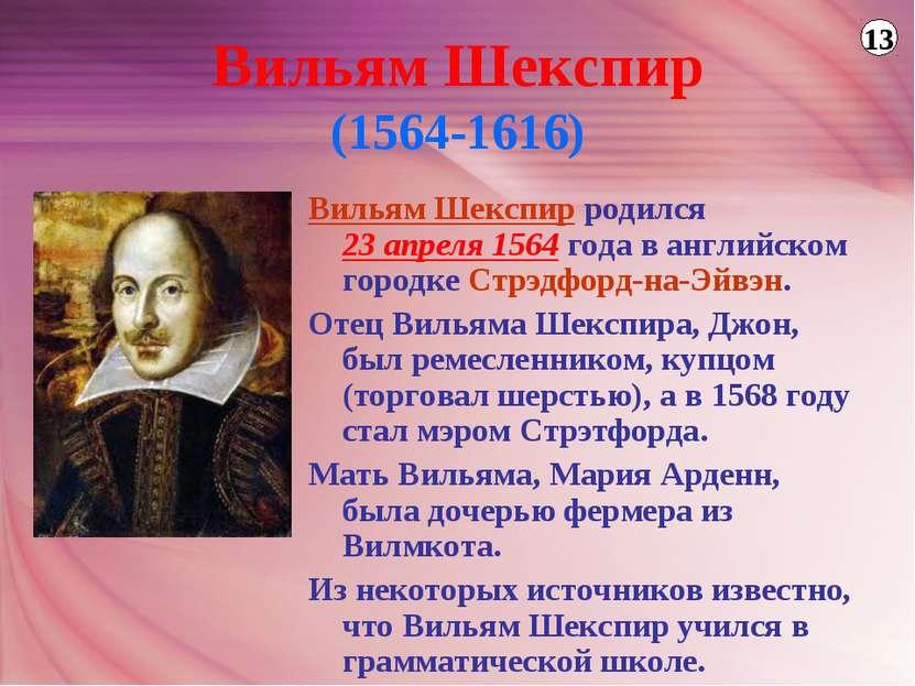 Вильям Шекспир (1564-1616) Вильям Шекспир родился 23 апреля 1564 года в англи...