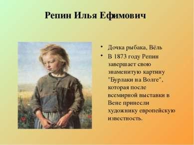 Репин Илья Ефимович Дочка рыбака, Вёль В 1873 году Репин завершает свою знаме...