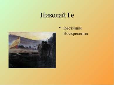Николай Ге Вестники Воскресения