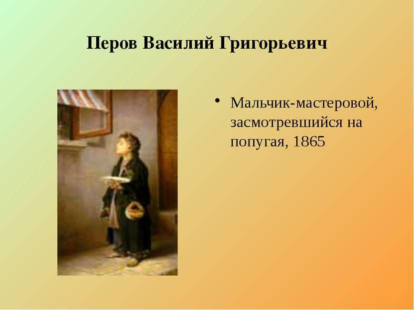Перов Василий Григорьевич Мальчик-мастеровой, засмотревшийся на попугая, 1865