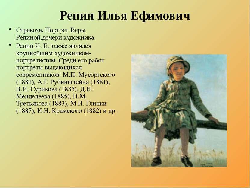 Репин Илья Ефимович Стрекоза. Портрет Веры Репиной,дочери художника. Репин И....