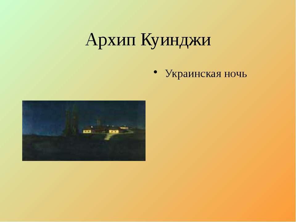Архип Куинджи Украинская ночь