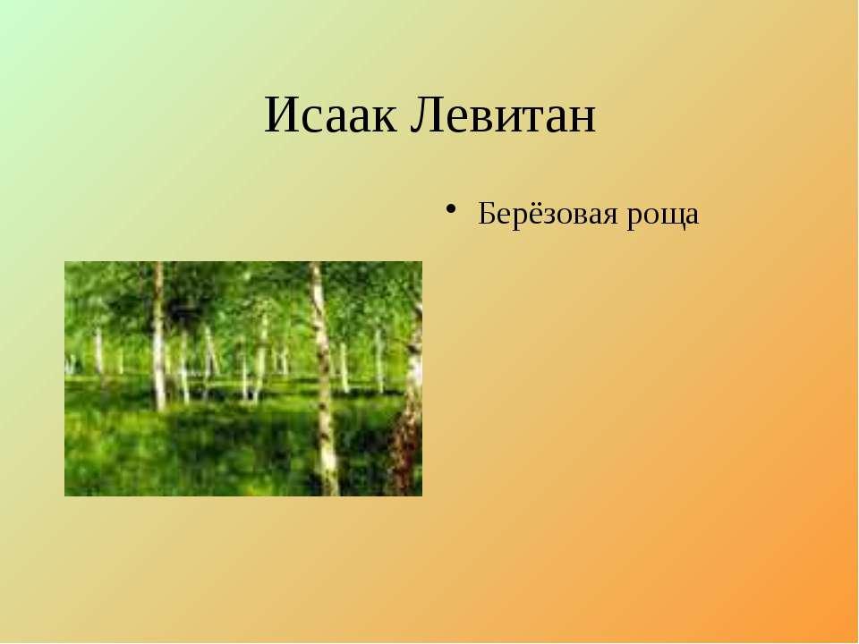 Исаак Левитан Берёзовая роща