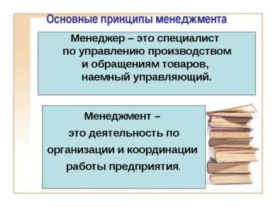 Основные принципы менеджмента Менеджер – это специалист по управлению произво...