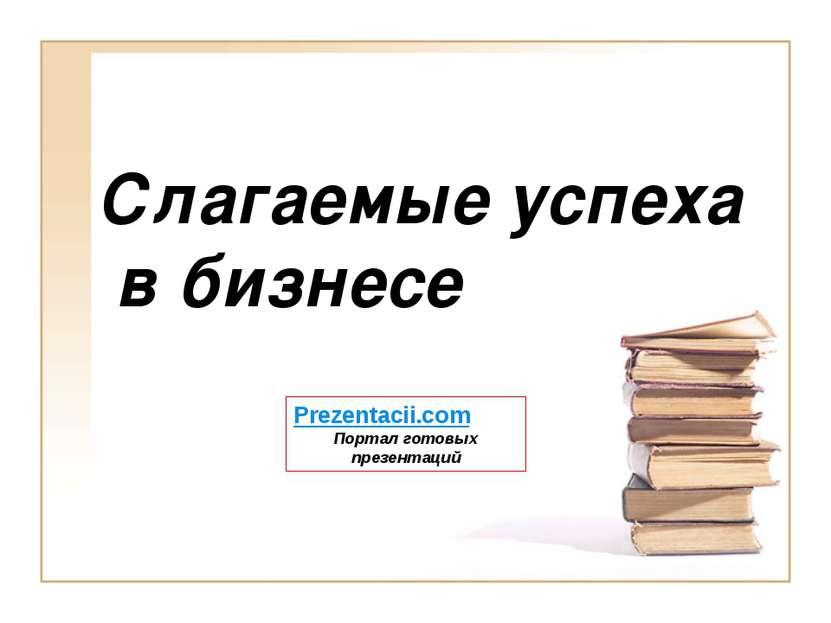 Слагаемые успеха в бизнесе Prezentacii.com Портал готовых презентаций