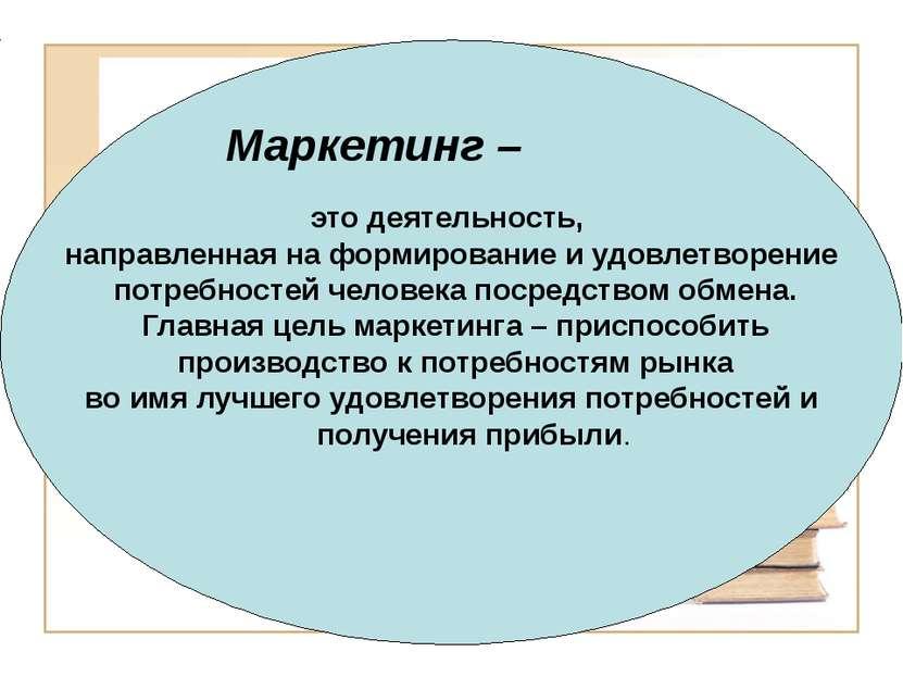 это деятельность, направленная на формирование и удовлетворение потребностей ...