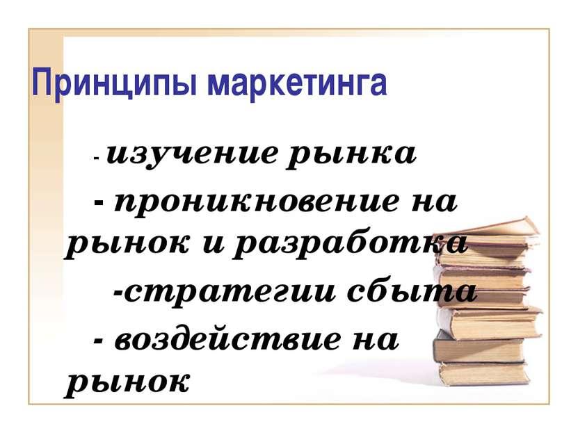 Принципы маркетинга - изучение рынка - проникновение на рынок и разработка -с...