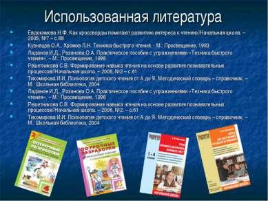 Использованная литература Евдокимова Н.Ф. Как кроссворды помогают развитию ин...