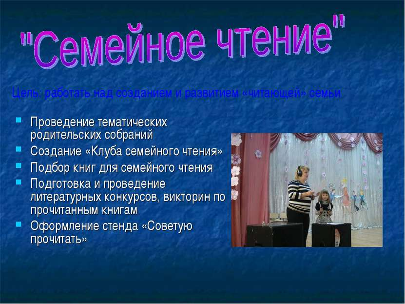 Проведение тематических родительских собраний Создание «Клуба семейного чтени...