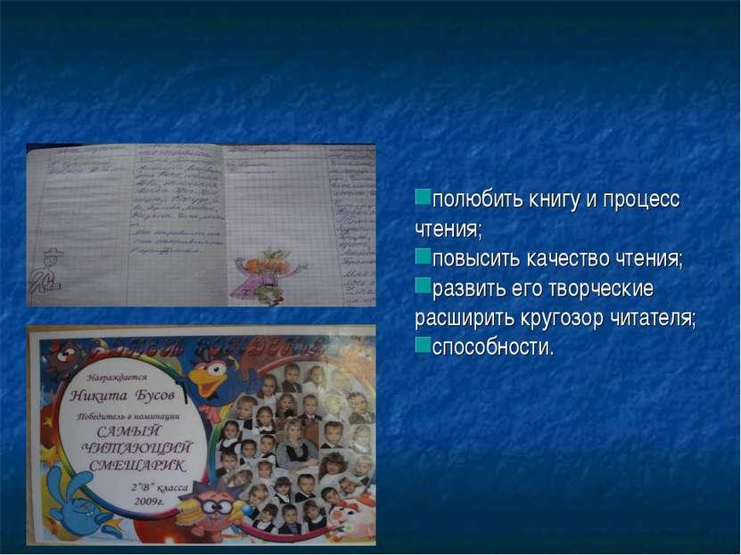 полюбить книгу и процесс чтения; повысить качество чтения; развить его творче...