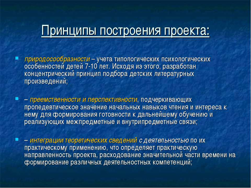 Принципы построения проекта: природосообразности – учета типологических психо...