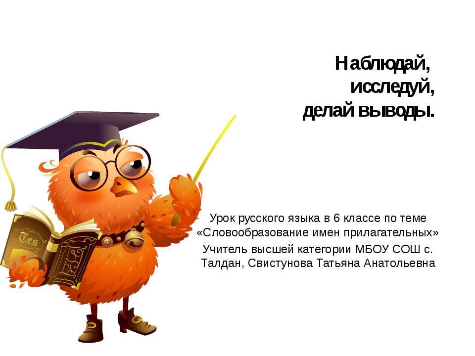 Наблюдай, исследуй, делай выводы. Урок русского языка в 6 классе по теме «Сло...