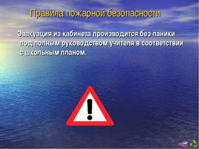 Правила пожарной безопасности Эвакуация из кабинета производится без паники п...