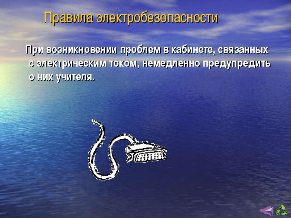 Правила электробезопасности При возникновении проблем в кабинете, связанных с...
