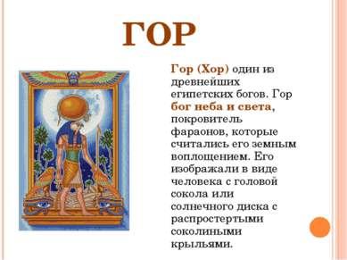 ГОР Гор (Хор) один из древнейших египетских богов. Гор бог неба и света, покр...