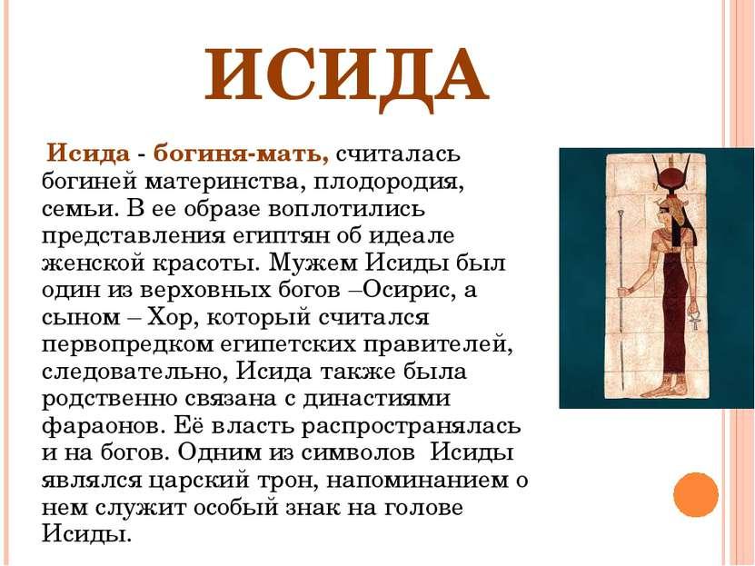 ИСИДА Исида - богиня-мать, считалась богиней материнства, плодородия, семьи. ...