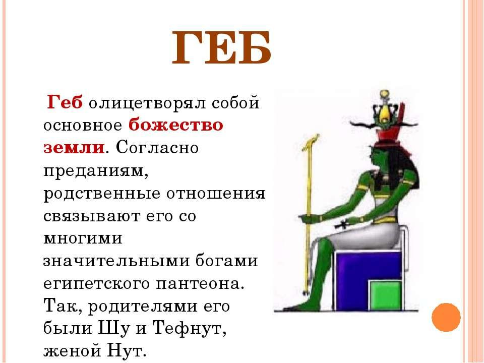 ГЕБ Геб олицетворял собой основное божество земли. Согласно преданиям, родств...