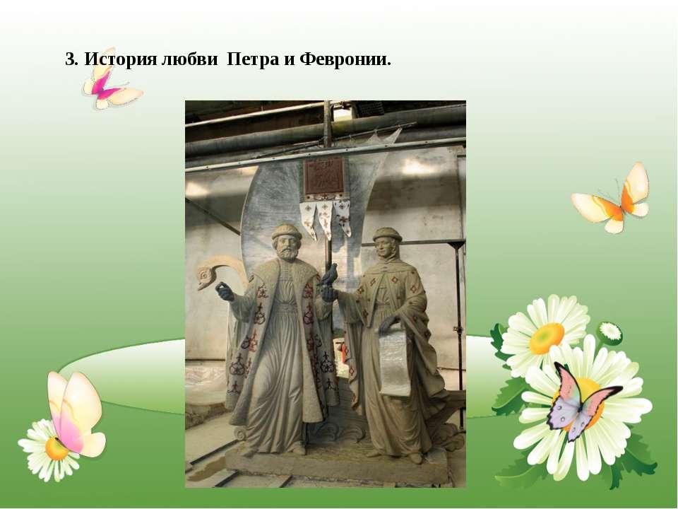 3. История любви Петра и Февронии.