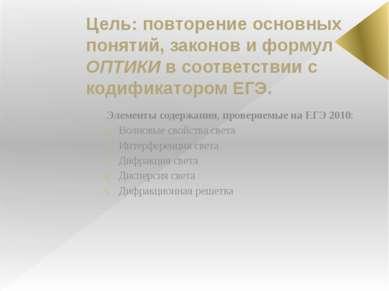 Цель: повторение основных понятий, законов и формул ОПТИКИ в соответствии с к...