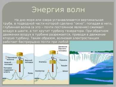 Энергия волн На дно моря или озера устанавливается вертикальная труба, в подв...