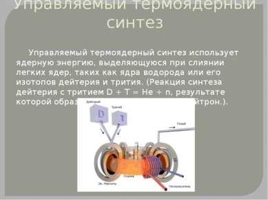 Управляемый термоядерный синтез Управляемый термоядерный синтез использует яд...