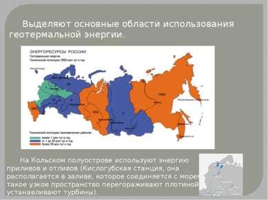 На Кольском полуострове используют энергию приливов и отливов (Кислогубская с...