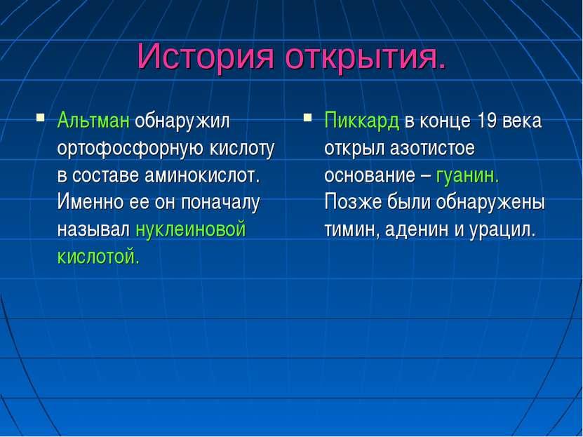 История открытия. Альтман обнаружил ортофосфорную кислоту в составе аминокисл...