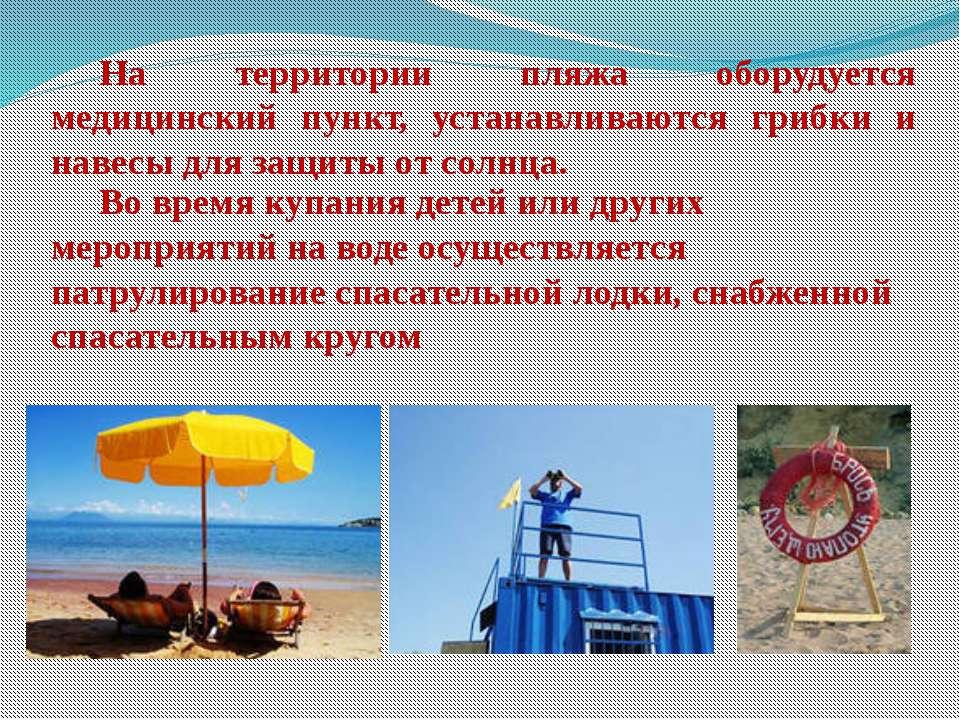 На территории пляжа оборудуется медицинский пункт, устанавливаются грибки и н...