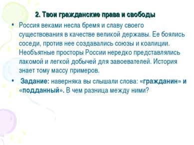 2. Твои гражданские права и свободы Россия веками несла бремя и славу своего ...