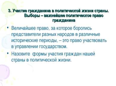 3. Участие гражданина в политической жизни страны. Выборы – важнейшее политич...
