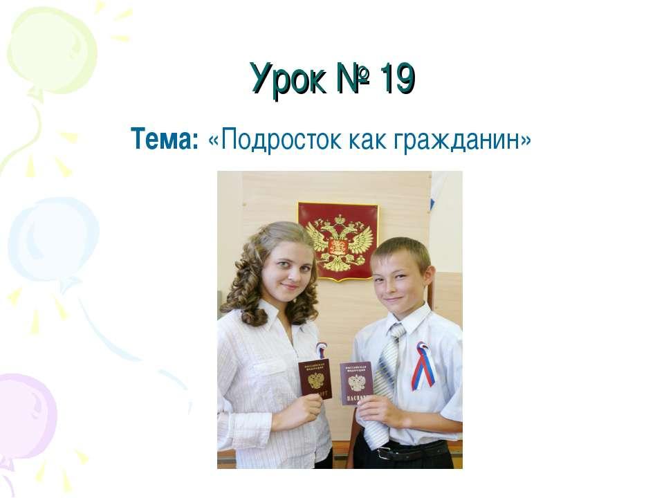 Урок № 19 Тема: «Подросток как гражданин»