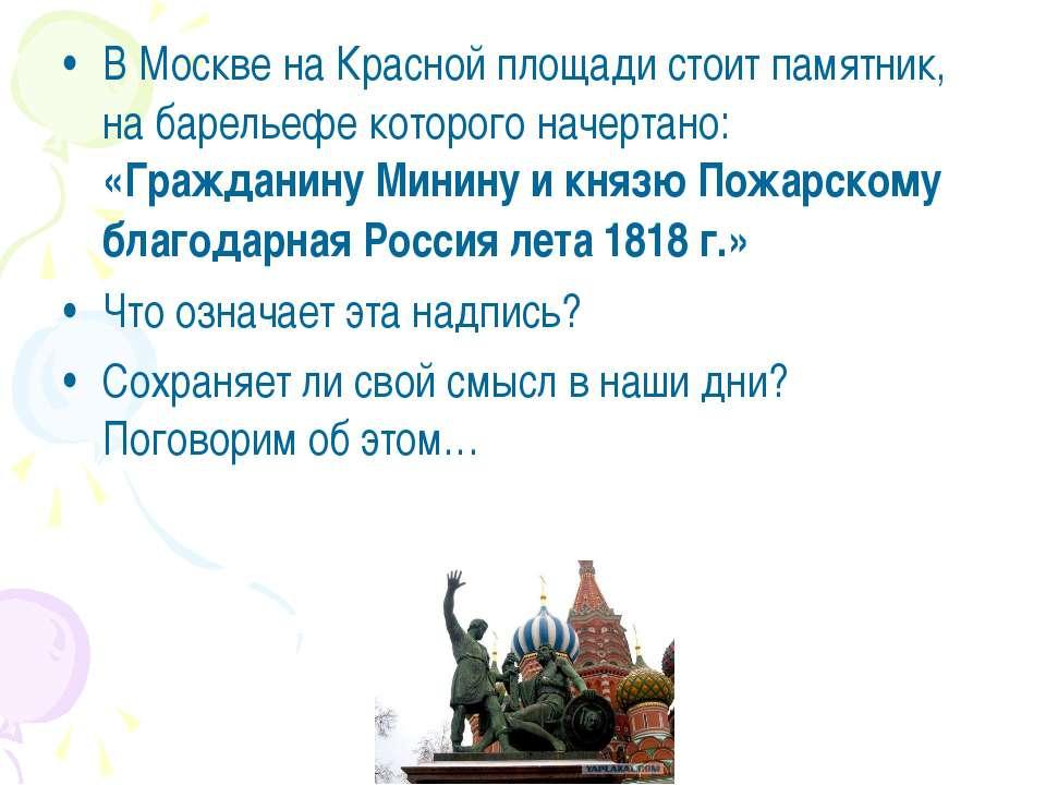 В Москве на Красной площади стоит памятник, на барельефе которого начертано: ...