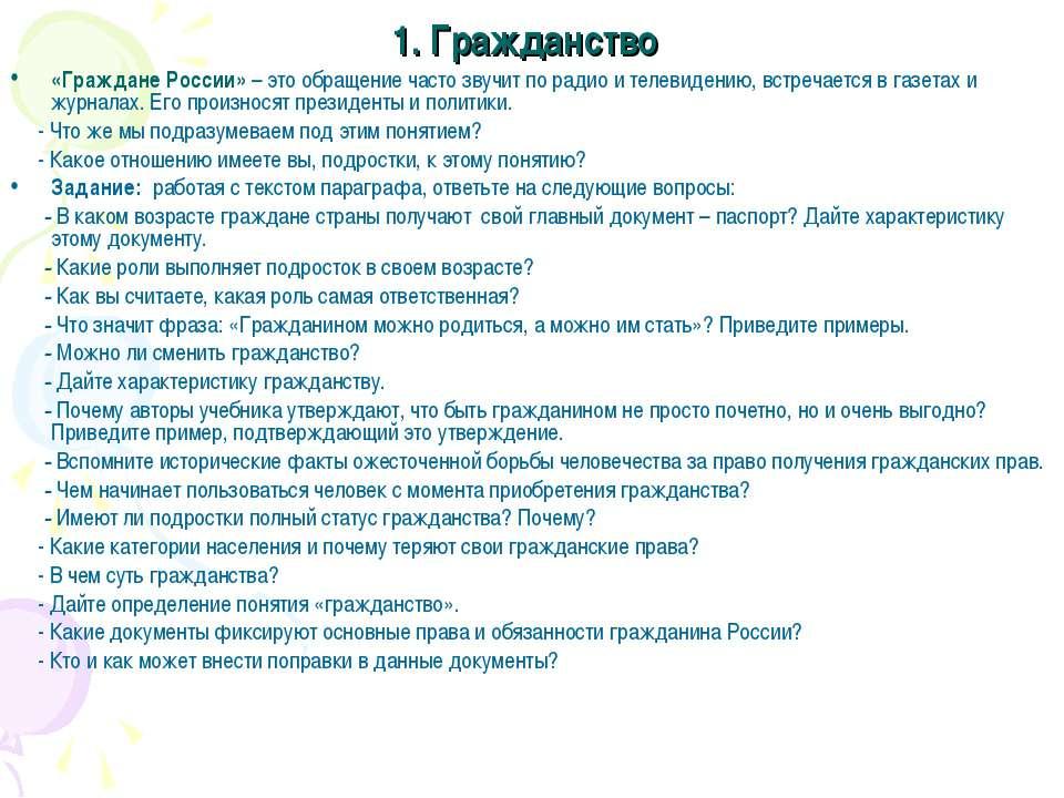 1. Гражданство «Граждане России» – это обращение часто звучит по радио и теле...