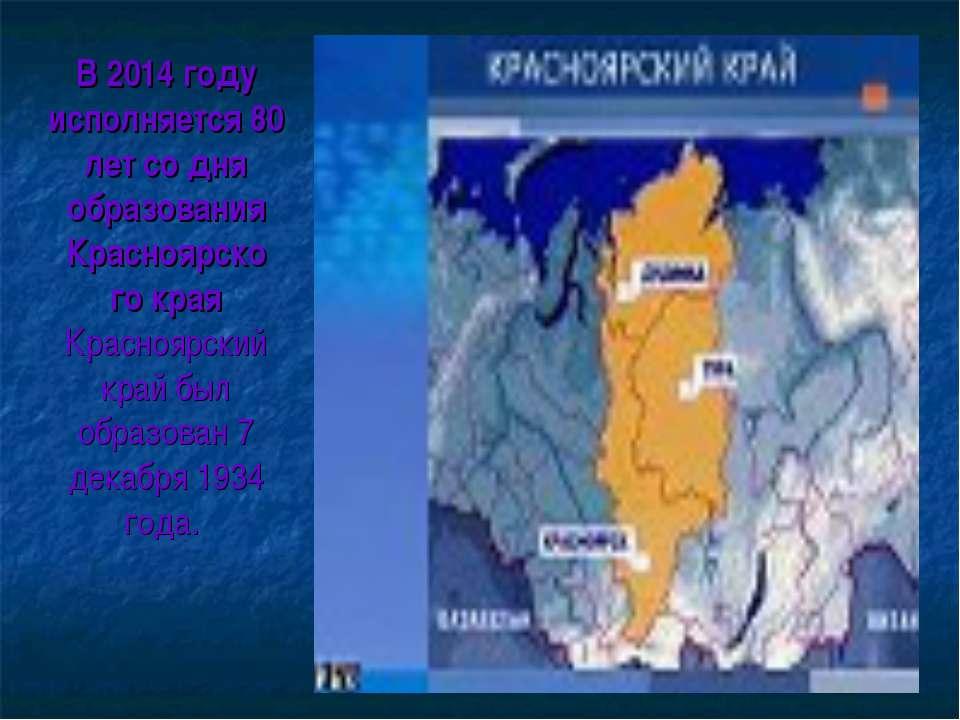 В 2014 году исполняется 80 лет со дня образования Красноярско го края Красноя...