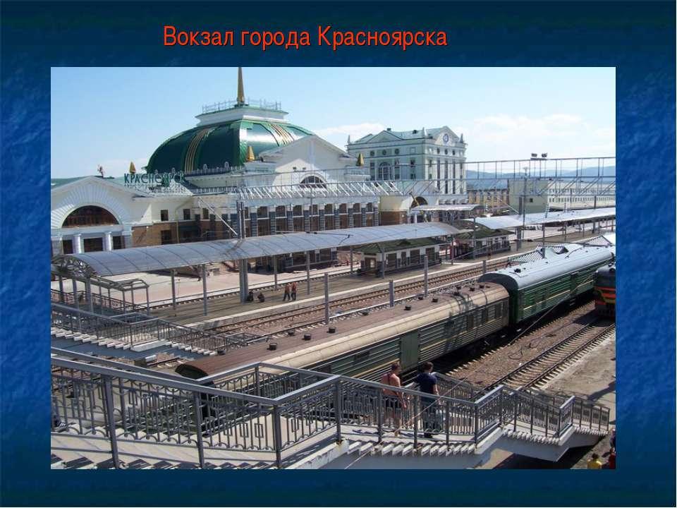 Вокзал города Красноярска