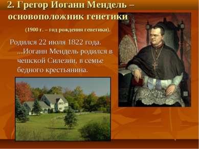 2. Грегор Иоганн Мендель – основоположник генетики (1900 г. – год рождения ге...
