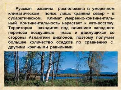 Русская равнина расположена в умеренном климатическом поясе, лишь крайний сев...