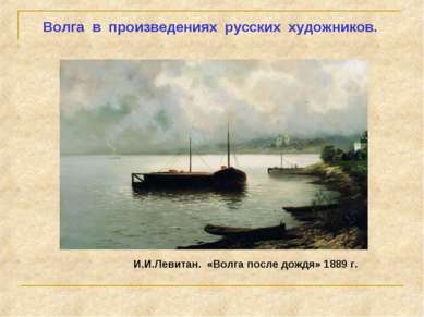 И. Е. РЕПИН. БУРЛАКИ НА ВОЛГЕ (1870–1873) Волга в произведениях русских худож...