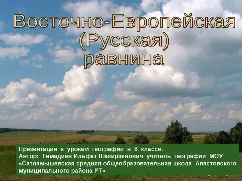 Презентация к урокам географии в 8 классе. Автор: Гимадиев Ильфат Шакирзянови...
