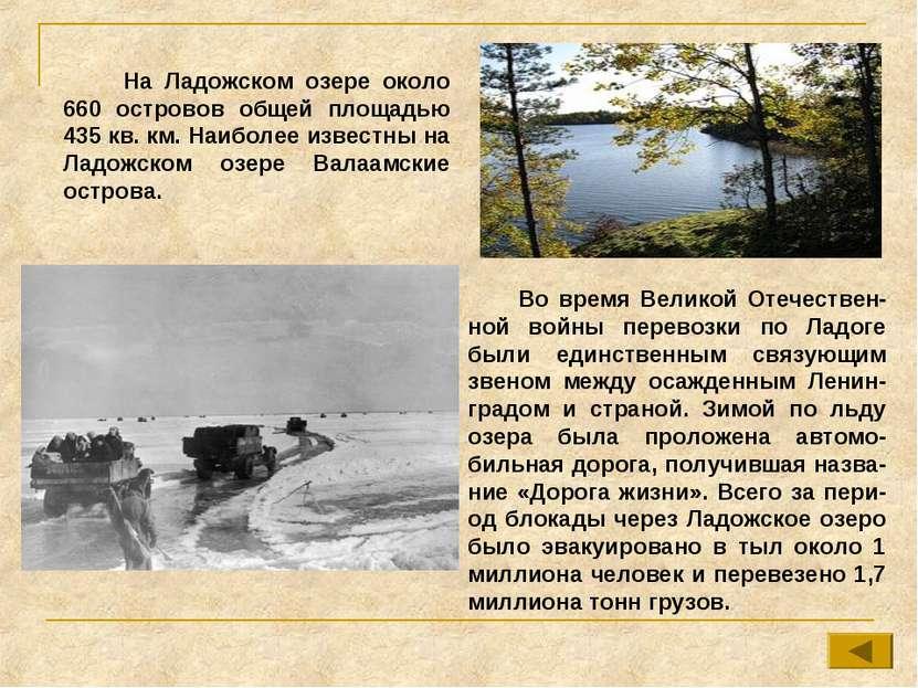 Во время Великой Отечествен-ной войны перевозки по Ладоге были единственным с...