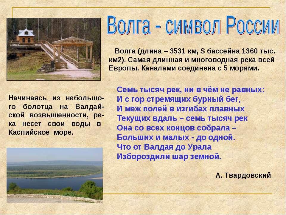 Волга (длина – 3531 км, S бассейна 1360 тыс. км2). Самая длинная и многоводна...