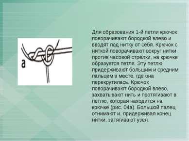 Для образования 1-й петли крючок поворачивают бородкой влево и вводят под нит...