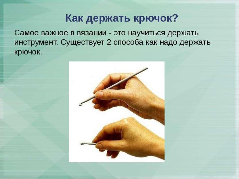 Как держать крючок? Самое важное в вязании - это научиться держать инструмент...
