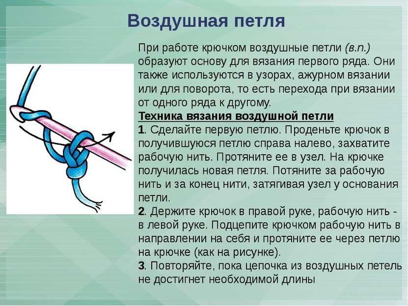 Воздушная петля При работе крючком воздушные петли (в.п.) образуют основу для...